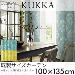 既製カーテン DESIGN LIFE 「KUKKA クッカ」 100×135cm ドレープカーテン|pocchione-kabegami