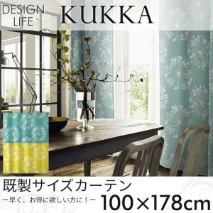 既製カーテン DESIGN LIFE 「KUKKA クッカ」 100×178cm ドレープカーテン|pocchione-kabegami