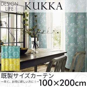 既製カーテン DESIGN LIFE 「KUKKA クッカ」 100×200cm ドレープカーテン|pocchione-kabegami