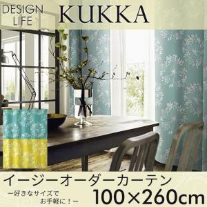 イージーオーダーカーテン DESIGN LIFE 「KUKKA クッカ」 〜100×260cm ドレープカーテン|pocchione-kabegami