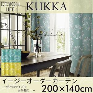 イージーオーダーカーテン DESIGN LIFE 「KUKKA クッカ」 〜200×140cm ドレープカーテン|pocchione-kabegami