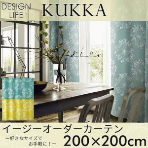 イージーオーダーカーテン DESIGN LIFE 「KUKKA クッカ」 〜200×200cm ドレープカーテン (送料無料 沖縄・離島のぞく)|pocchione-kabegami