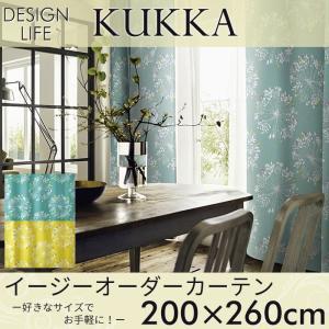 イージーオーダーカーテン DESIGN LIFE 「KUKKA クッカ」 〜200×260cm ドレープカーテン (送料無料 沖縄・離島のぞく)|pocchione-kabegami