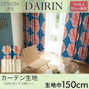 カーテン生地 DESIGN LIFE 「DAIRIN ダイリン」 150cm巾 (1m以上10cm単位) ドレープカーテン|pocchione-kabegami