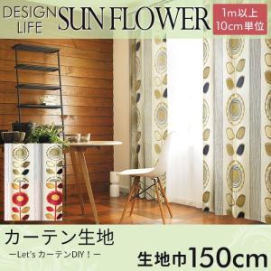 カーテン生地 DESIGN LIFE 「SUN FLOWER サンフラワー」 150cm巾 (1m以上10cm単位) ドレープカーテン|pocchione-kabegami