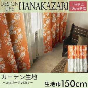 カーテン生地 DESIGN LIFE 「HANAKAZARI ハナカザリ」 150cm巾 (1m以上10cm単位) ドレープカーテン|pocchione-kabegami