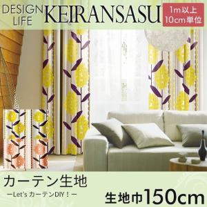 カーテン生地 DESIGN LIFE 「KEIRANSASU ケイランサス」 150cm巾 (1m以上10cm単位) ドレープカーテン|pocchione-kabegami