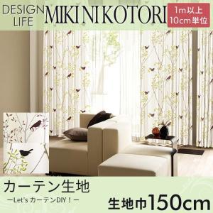 カーテン生地 DESIGN LIFE 「MIKI NI KOTORI ミキニコトリ」 150cm巾 (1m以上10cm単位) ドレープカーテン|pocchione-kabegami