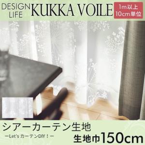 カーテン生地 DESIGN LIFE 「KUKKA VOILE クッカボイル」 150cm巾 (1m以上10cm単位) シアーカーテン|pocchione-kabegami