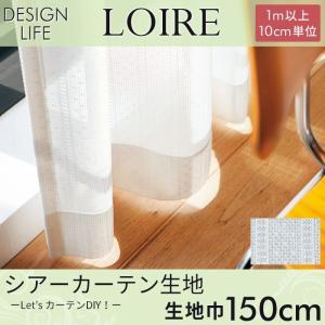 カーテン生地 DESIGN LIFE 「LOIRE ロワール」 150cm巾 (1m以上10cm単位) シアーカーテン|pocchione-kabegami