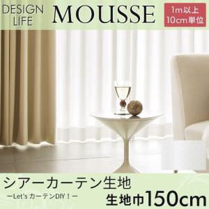 カーテン生地 DESIGN LIFE 「MOUSSE ムース」 150cm巾 (1m以上10cm単位) シアーカーテン|pocchione-kabegami