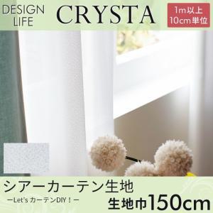 カーテン生地 DESIGN LIFE 「CRYSTA クリスタ」 150cm巾 (1m以上10cm単位) シアーカーテン|pocchione-kabegami