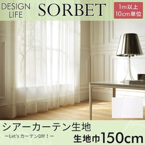 カーテン生地 DESIGN LIFE 「SORBET ソルベ」 150cm巾 (1m以上10cm単位) シアーカーテン|pocchione-kabegami