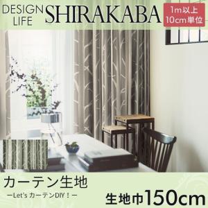 カーテン生地 DESIGN LIFE 「SHIRAKABA シラカバ」 150cm巾 (1m以上10cm単位) ドレープカーテン|pocchione-kabegami