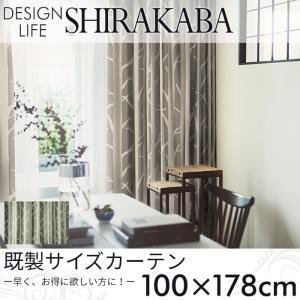 既製カーテン DESIGN LIFE 「SHIRAKABA シラカバ」 100×178cm ドレープカーテン|pocchione-kabegami