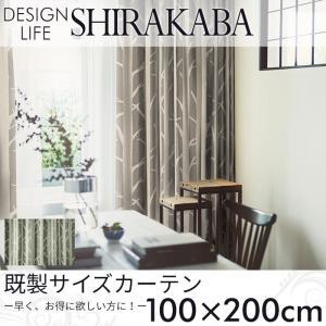 既製カーテン DESIGN LIFE 「SHIRAKABA シラカバ」 100×200cm ドレープカーテン|pocchione-kabegami