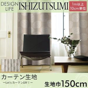 カーテン生地 DESIGN LIFE 「ISHIZUTSUMI イシヅツミ」 150cm巾 (1m以上10cm単位) ドレープカーテン pocchione-kabegami