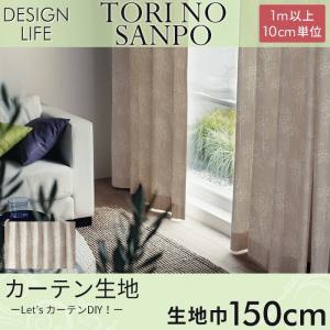 カーテン生地 DESIGN LIFE 「TORI NO SANPO トリノサンポ」 150cm巾 (1m以上10cm単位) ドレープカーテン|pocchione-kabegami