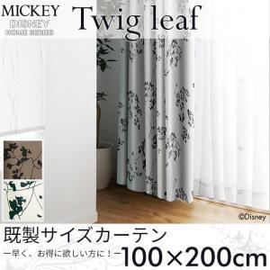 既製カーテン ディズニー 「ミッキー トウィッグリーフ」 100×200cm ドレープカーテン|pocchione-kabegami