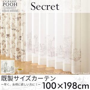 既製カーテン ディズニー 「クラシックプー シークレット」 100×198cm シアーカーテン|pocchione-kabegami