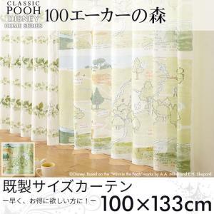 既製カーテン ディズニー 「クラシックプー 100エーカーの森」 100×133cm シアーカーテン|pocchione-kabegami