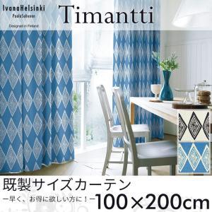既製カーテン イヴァナヘルシンキ 「ティマンティ」 100×200cmの商品画像|ナビ