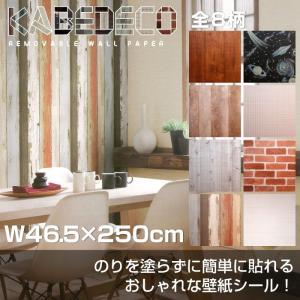 壁紙シール KABEDECO カベデコ W46.5×H250cm|pocchione-kabegami