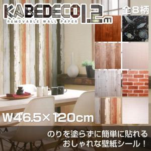 壁紙シール KABEDECO カベデコ W46.5×120cm|pocchione-kabegami