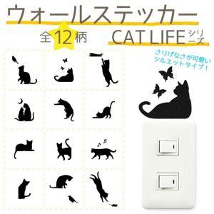 ウォールステッカー CAT LIFE (メール便対応・4個まで)|pocchione-kabegami