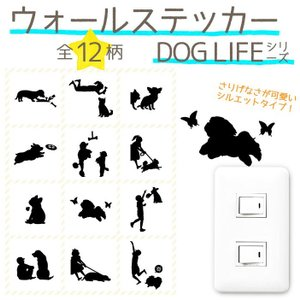 ウォールステッカー DOG LIFE (メール便対応・4個まで)|pocchione-kabegami