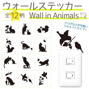 ウォールステッカー Wall in Animals (メール便対応・4個まで)|pocchione-kabegami