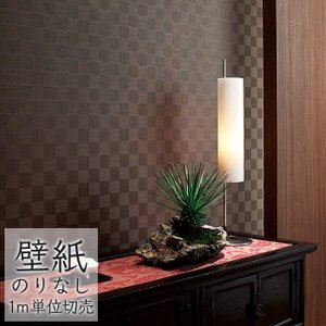 壁紙 のりなし ビニールクロス 和風 和モダン 市松 ブロック 東リ Pattern ジャパン WVP2019|pocchione-kabegami