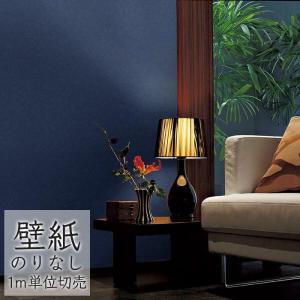 壁紙 のりなし ビニールクロス 東リ フィルム抗菌汚れ防止・スーパーハードタイプ(エバール) WVP2359|pocchione-kabegami