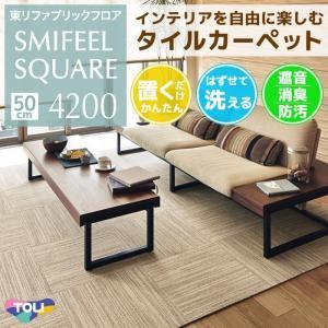 タイルカーペット 東リ スマイフィールスクエア4200 50×50cm|pocchione-kabegami