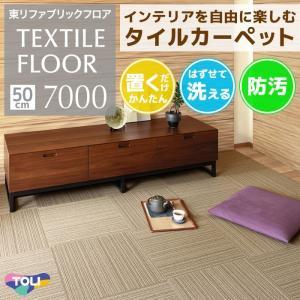 タイルカーペット 東リ テキスタイルフロア7000 50×50cm|pocchione-kabegami