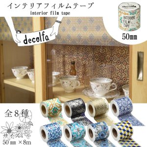 マスキングテープ インテリアフィルムテープ 50mm decolfa(デコルファ)|pocchione-kabegami
