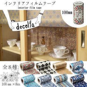 マスキングテープ インテリアフィルムテープ 100mm decolfa(デコルファ)|pocchione-kabegami