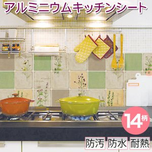 アルミニウムキッチンシート|pocchione-kabegami