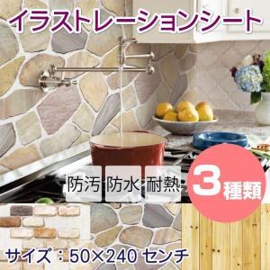 壁紙シート イラストレーションシート|pocchione-kabegami