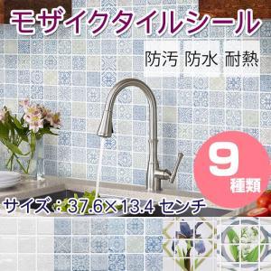 モザイクタイルシール 長方形シート 2.9角|pocchione-kabegami