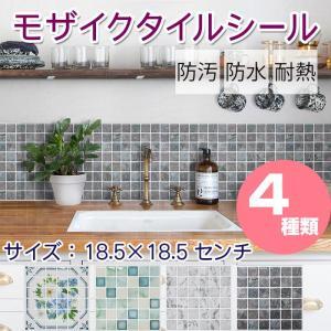 モザイクタイルシール 正方形シート小 18.5×18.5cm (メール便対応・10個まで)|pocchione-kabegami