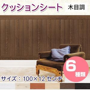 クッションシート 木目調 フォームモールディング|pocchione-kabegami