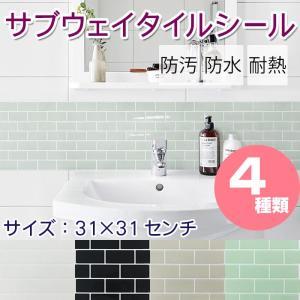 サブウェイタイルシール 正方形シート|pocchione-kabegami
