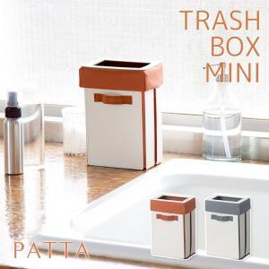 ゴミ箱 トラッシュボックス ミニ PATTA(パッタ) TRASH BOX MINI オレンジ グレー pocchione-kabegami