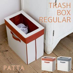 ゴミ箱 トラッシュボックス レギュラー PATTA(パッタ) TRASH BOX REGULAR オレンジ グレー pocchione-kabegami