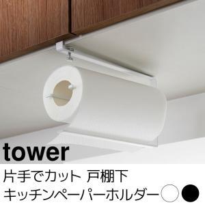 片手でカット戸棚下キッチンペーパーホルダー tower(タワー)