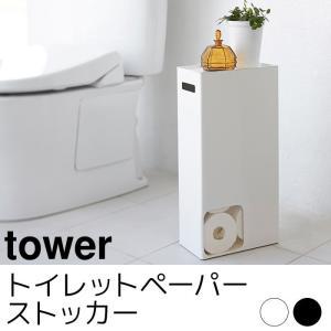 トイレットペーパーストッカー tower(タワー)