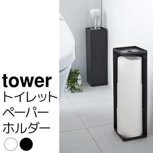 トイレットペーパーを美しく隠して収納できるスタンド。 シンプルなデザインだから、コーナーに置けば存在...