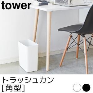 ゴミ箱 トラッシュカン 角型 tower(タワー) pocchione-kabegami