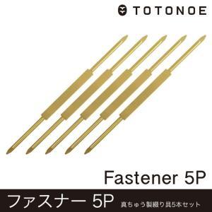 TOTONOEのファスナーホルダーに使える真鍮製綴り具。もちろん、紙だけをまとめることも可能です。胴...